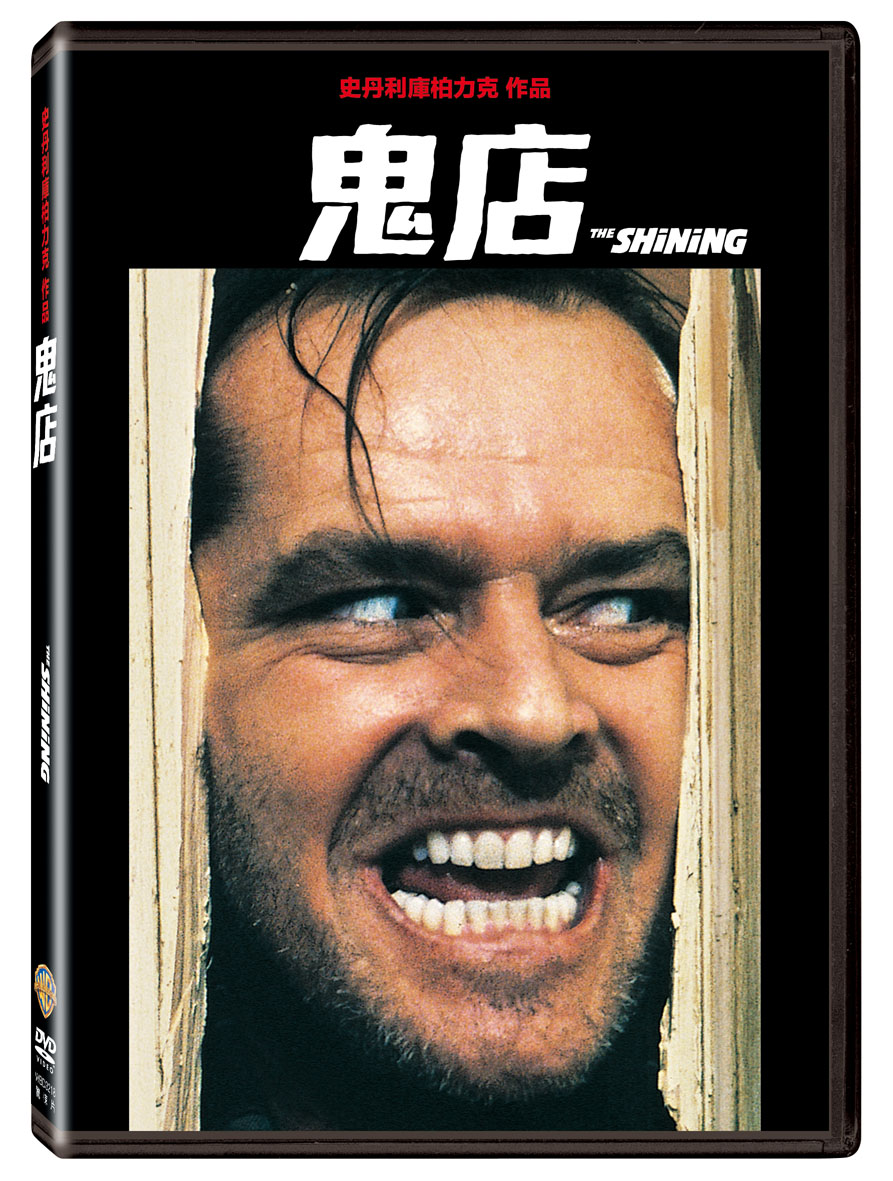 鬼店 (DVD)(The Shining)