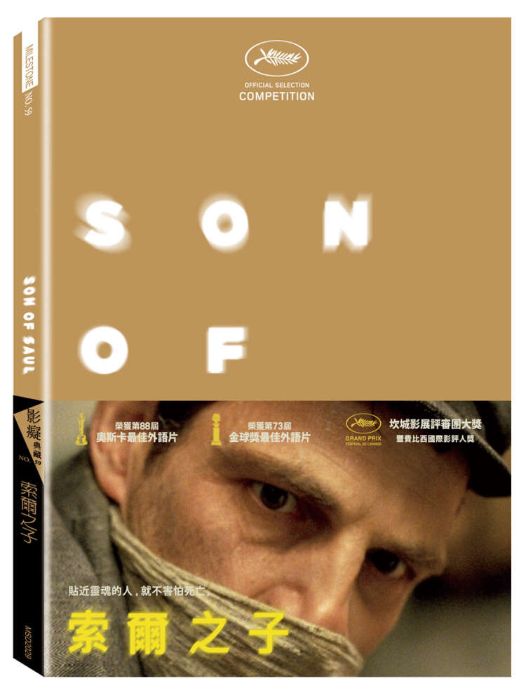 索爾之子 (DVD)(Son Of Saul)