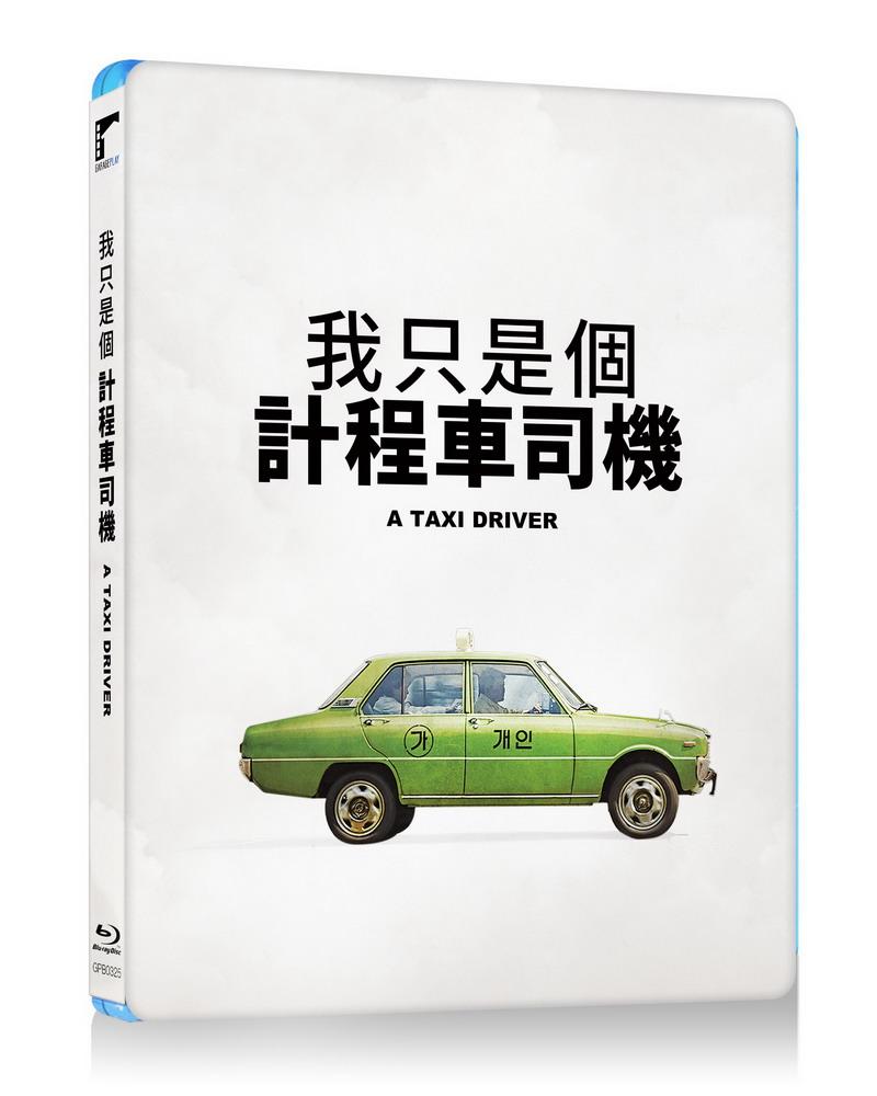我只是個計程車司機 BD(A Taxi Driver)