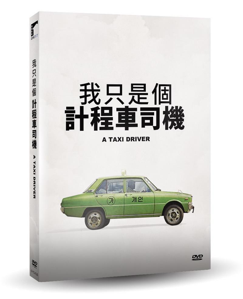 我只是個計程車司機 DVD(A Taxi Driver)