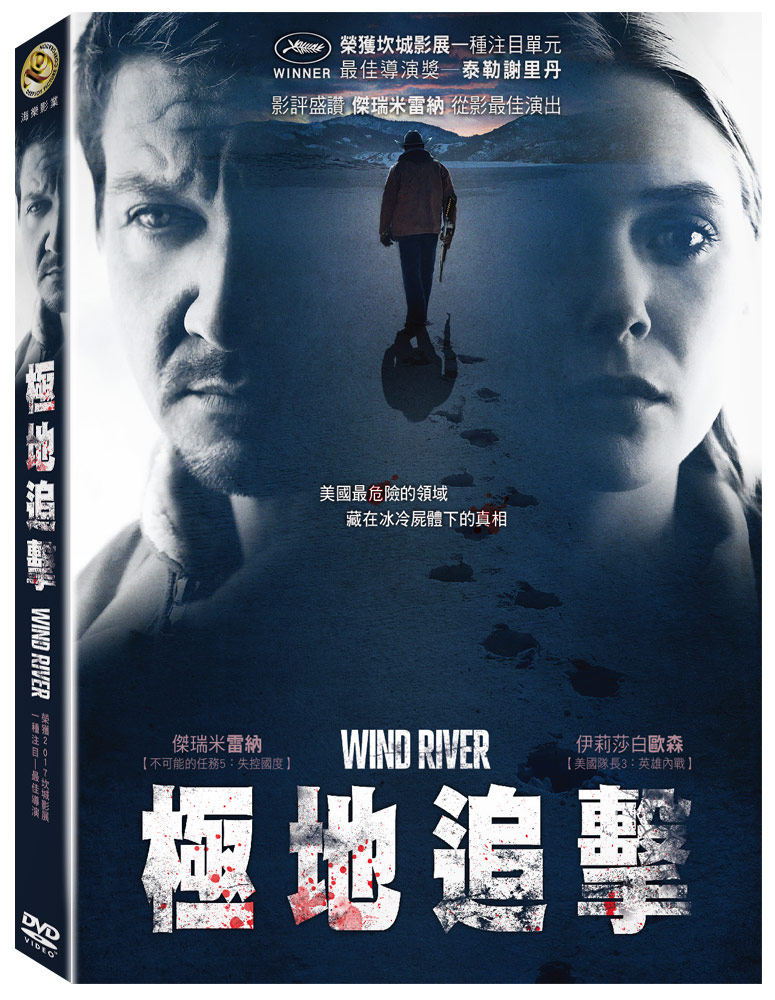 極地追撃 DVD(Wind River)