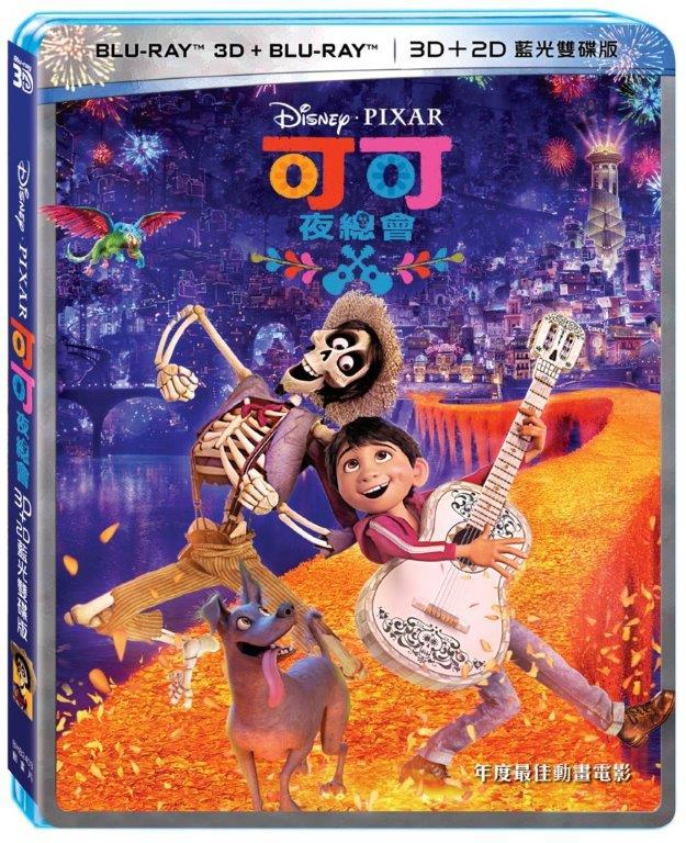 【預購版】可可夜總會 3D+2D 限定版 (藍光2BD)(Coco 3D+2D (Combo))