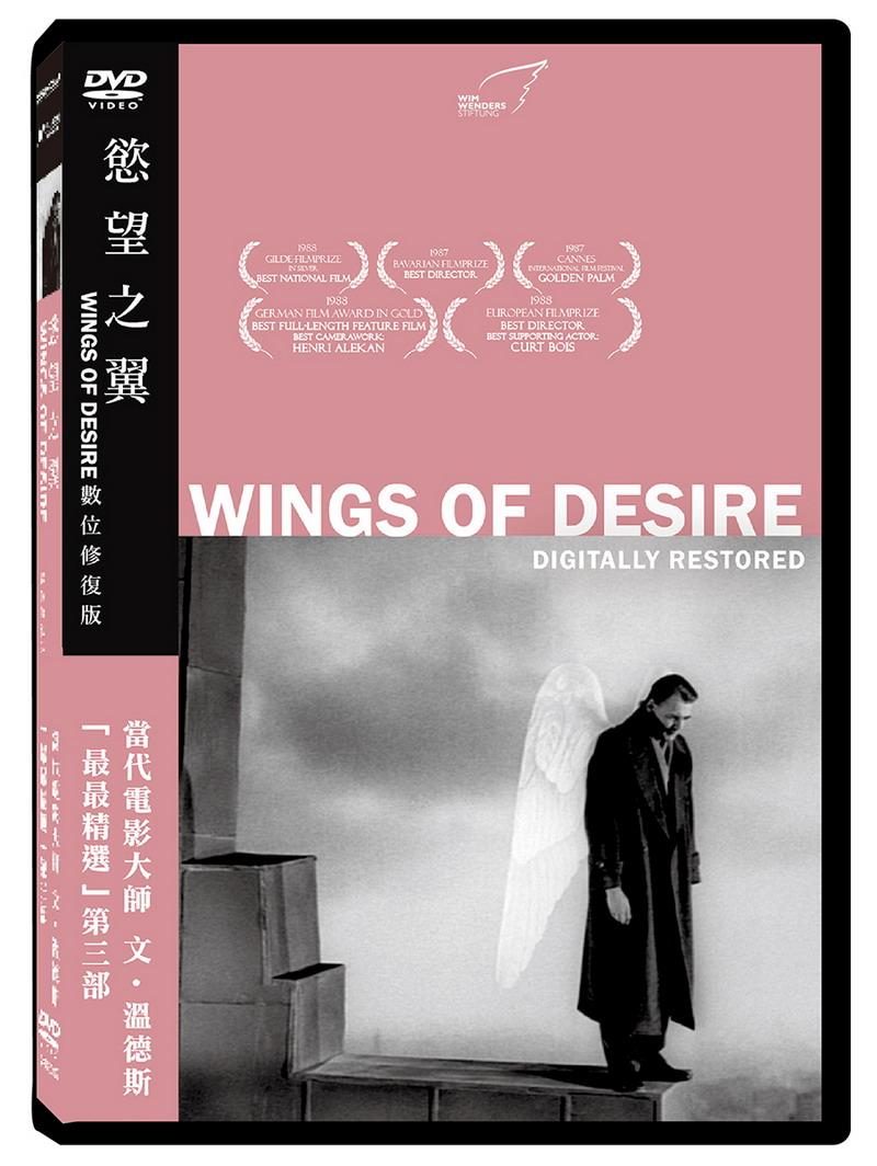 慾望之翼數位修復版 DVD(Wings of Desire)