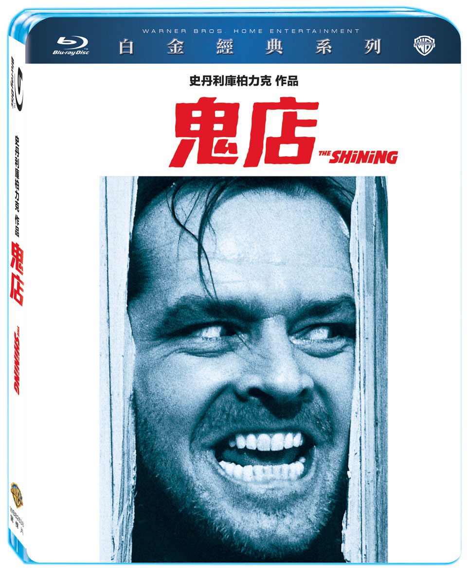 鬼店 白金經典系列 (藍光BD)(The Shining Premium Collection)