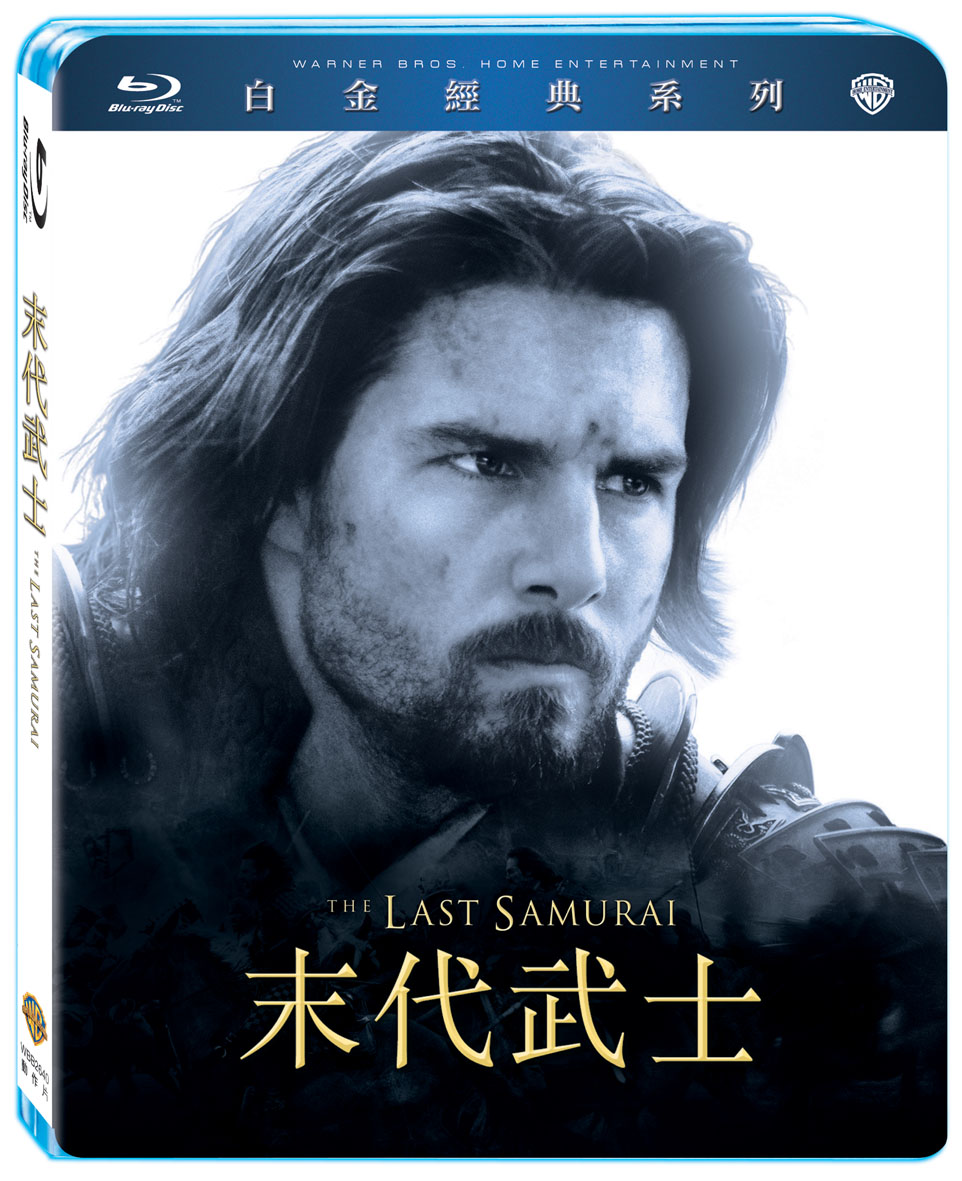 末代武士 白金經典系列 (藍光BD)(The Last Samurai Premium Collection)