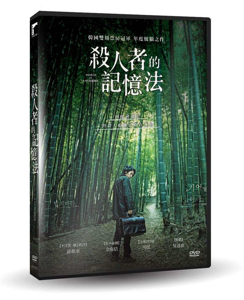 殺人者的記憶法 DVD(Memoir of a Murderer)