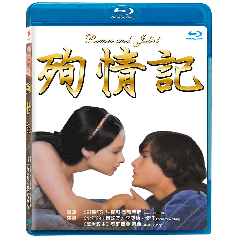 殉情記 藍光BD(Romeo and Juliet)