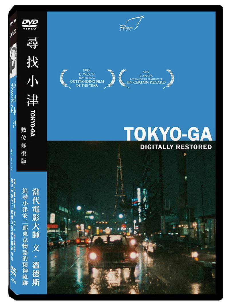 尋找小津數位修復版 DVD(Tokyo-Ga)