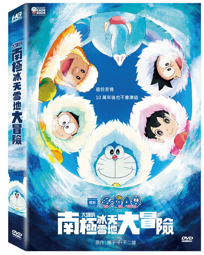 電影 哆啦A夢大雄的南極冰天雪地大冒險 DVD(Doraemon The Movie Great Adventure in the Antarctic Kachi kochi)