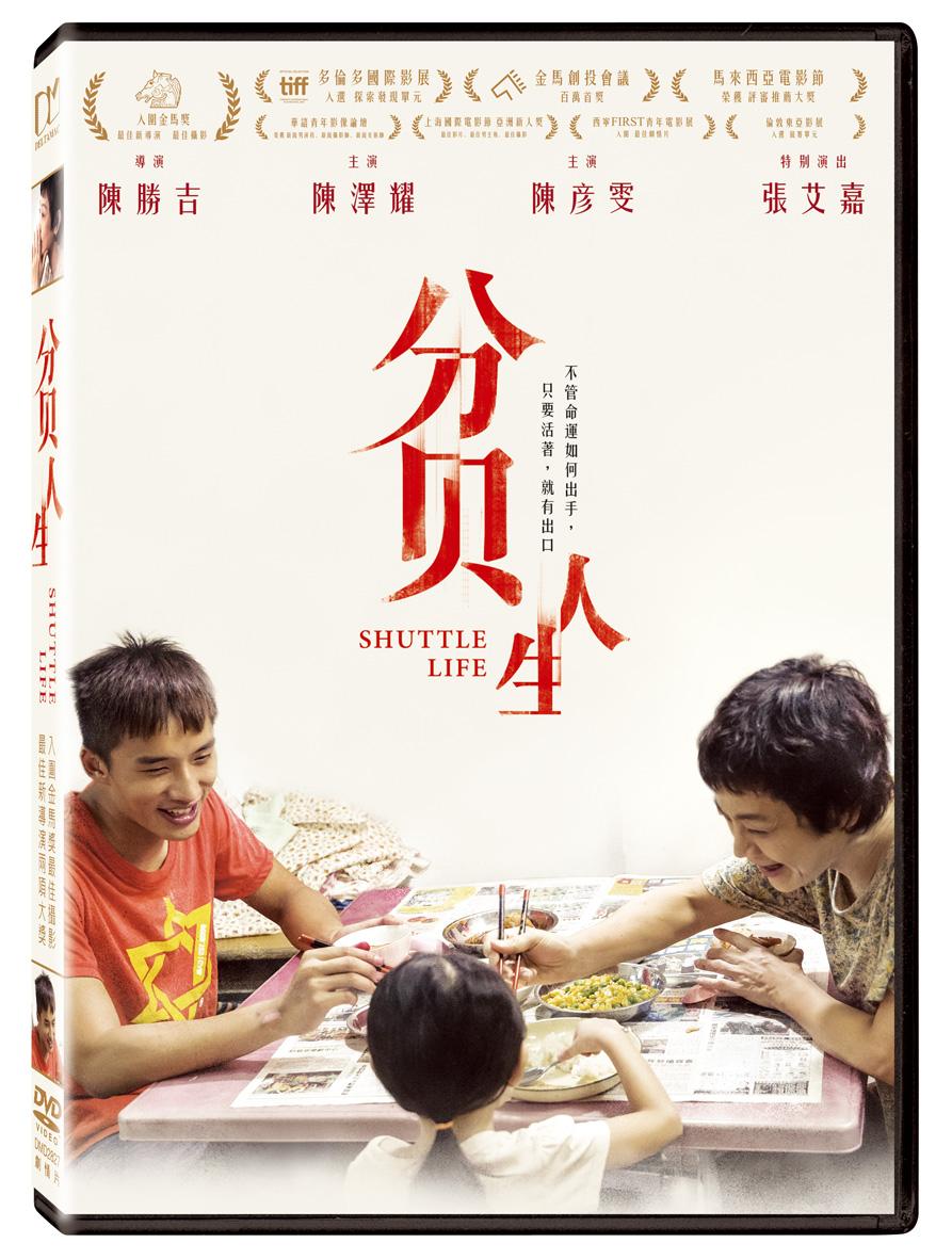 分貝人生 (DVD)(Shuttle Life)