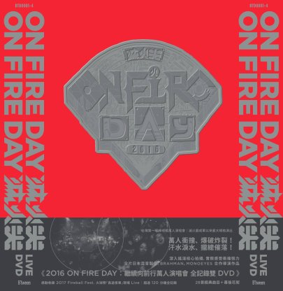 滅火器/2016 ON FIRE DAY:繼續向前行萬人演唱會 全記錄 (2DVD)