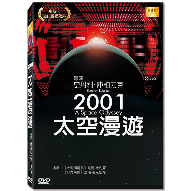 2001太空漫遊 高畫質DVD(2001 a Space Odyssey)