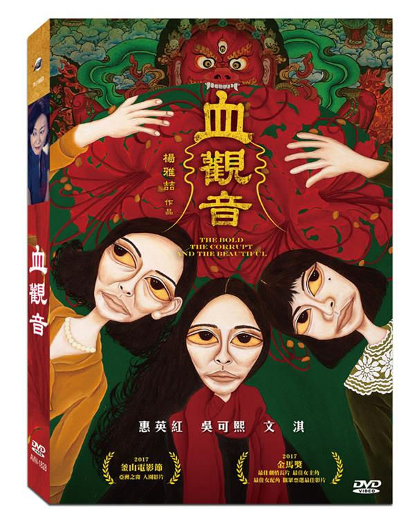 血觀音 (DVD)(The Bold, The Corrupt, and The Beautiful)