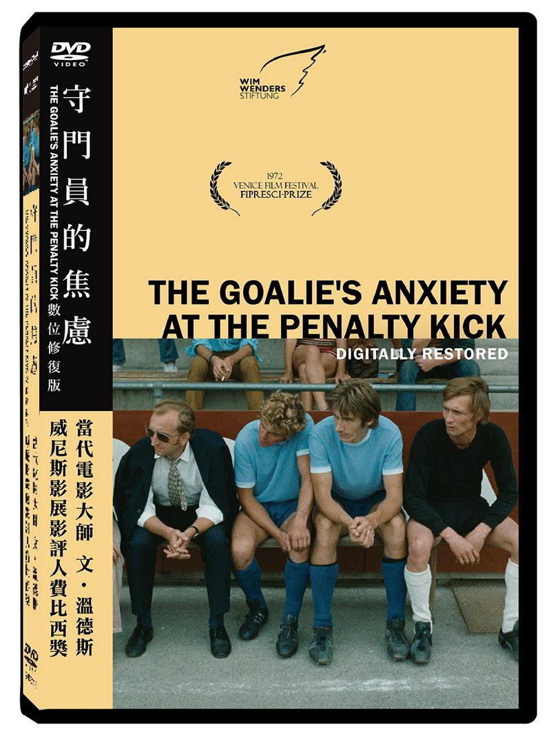 守門員的焦慮數位修復版 DVD(THE GOALIE'S ANXIETY AT THE PENALTY KICK)