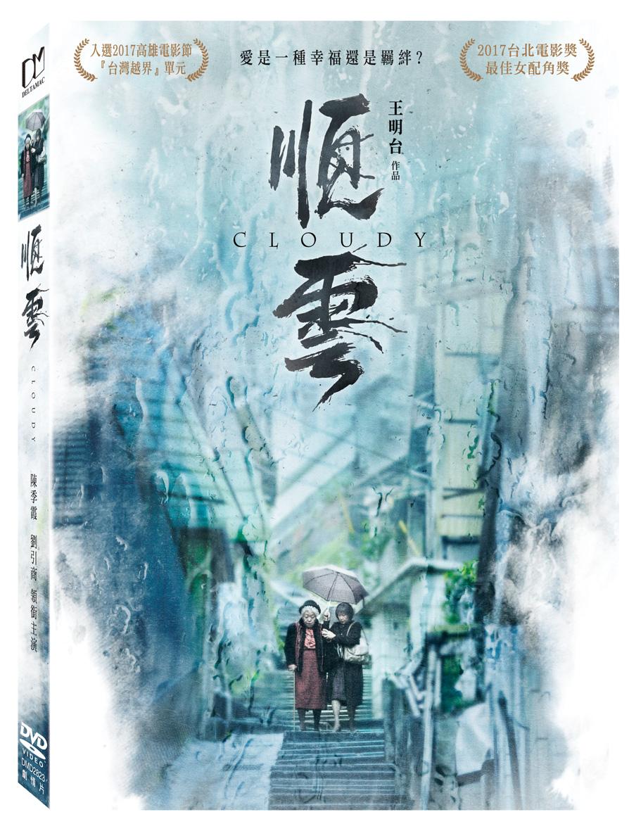 順雲 (DVD)(Cloudy)