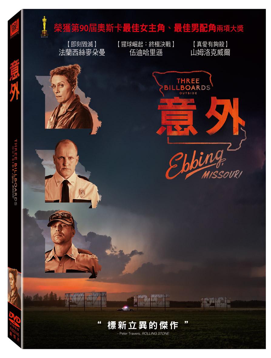意外 (DVD)(Three Billboards Outside Ebbing, Missouri)