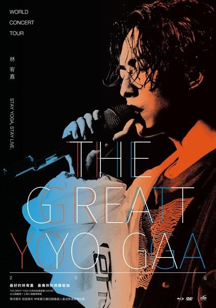 林宥嘉 / THE GREAT YOGA 演唱會 (精裝版) (藍光BD+Bonus DVD)