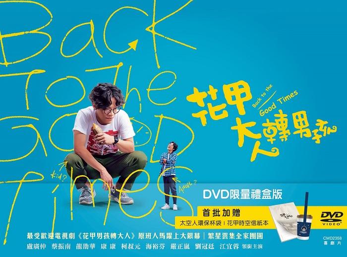 預購版 花甲大人轉男孩 禮盒版 (DVD)(BACK TO THE GOOD TIMES GIFT SET)