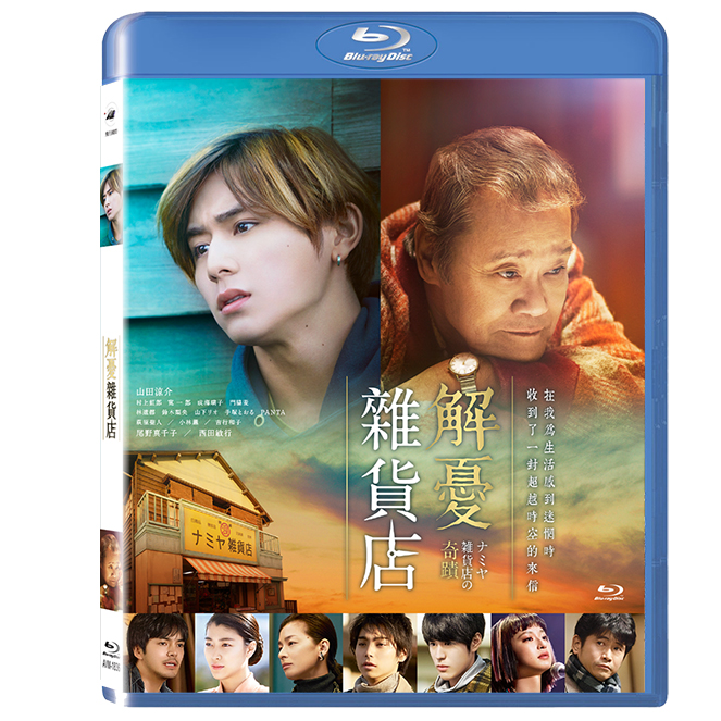 解憂雜貨店 (BD)(The Miracles of the Namiya General Store (BD))