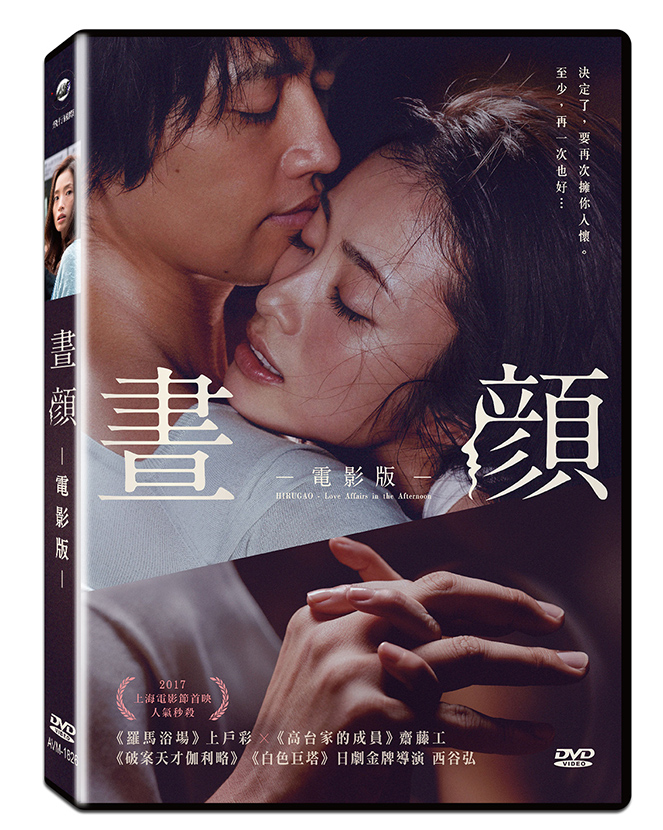 晝顏 電影版 (DVD)(HIRUGAO - Love Affairs in the Afternoon)