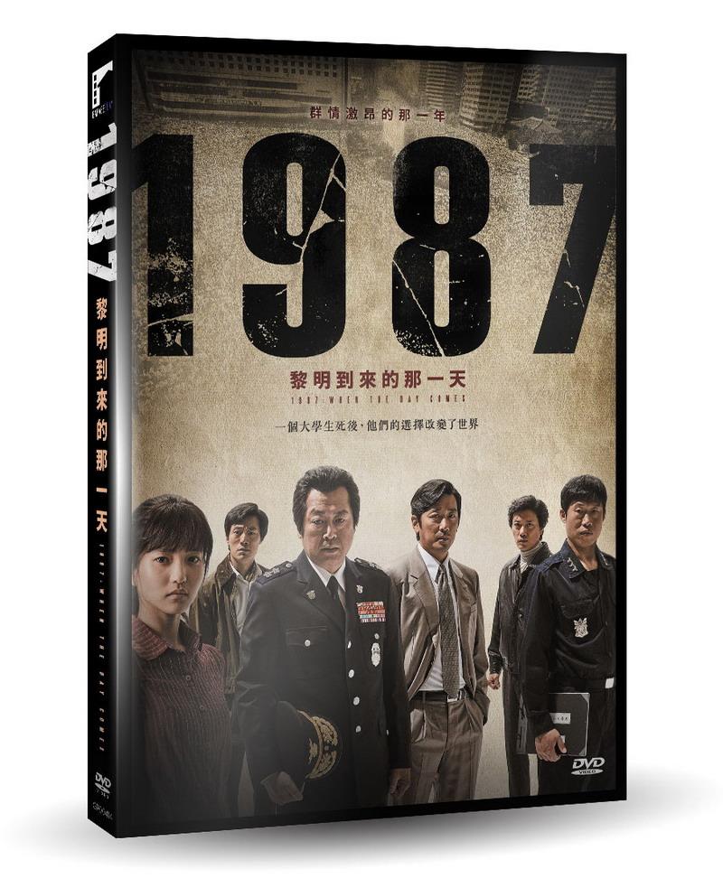 1987:黎明到來的那一天 DVD(1987: When The Day Comes)