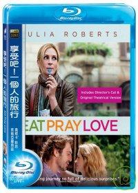 享受吧!一個人的旅行 (藍光BD)(Eat Pray Love)