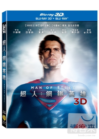 超人:鋼鐵英雄 3D+2D (藍光2BD)(MAN OF STEEL 3D+2D 2 Disc Set)