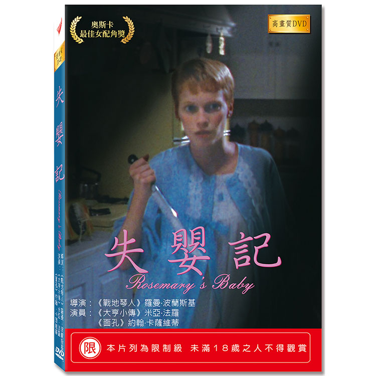 失嬰記 高畫質DVD(Rosemary's Baby)