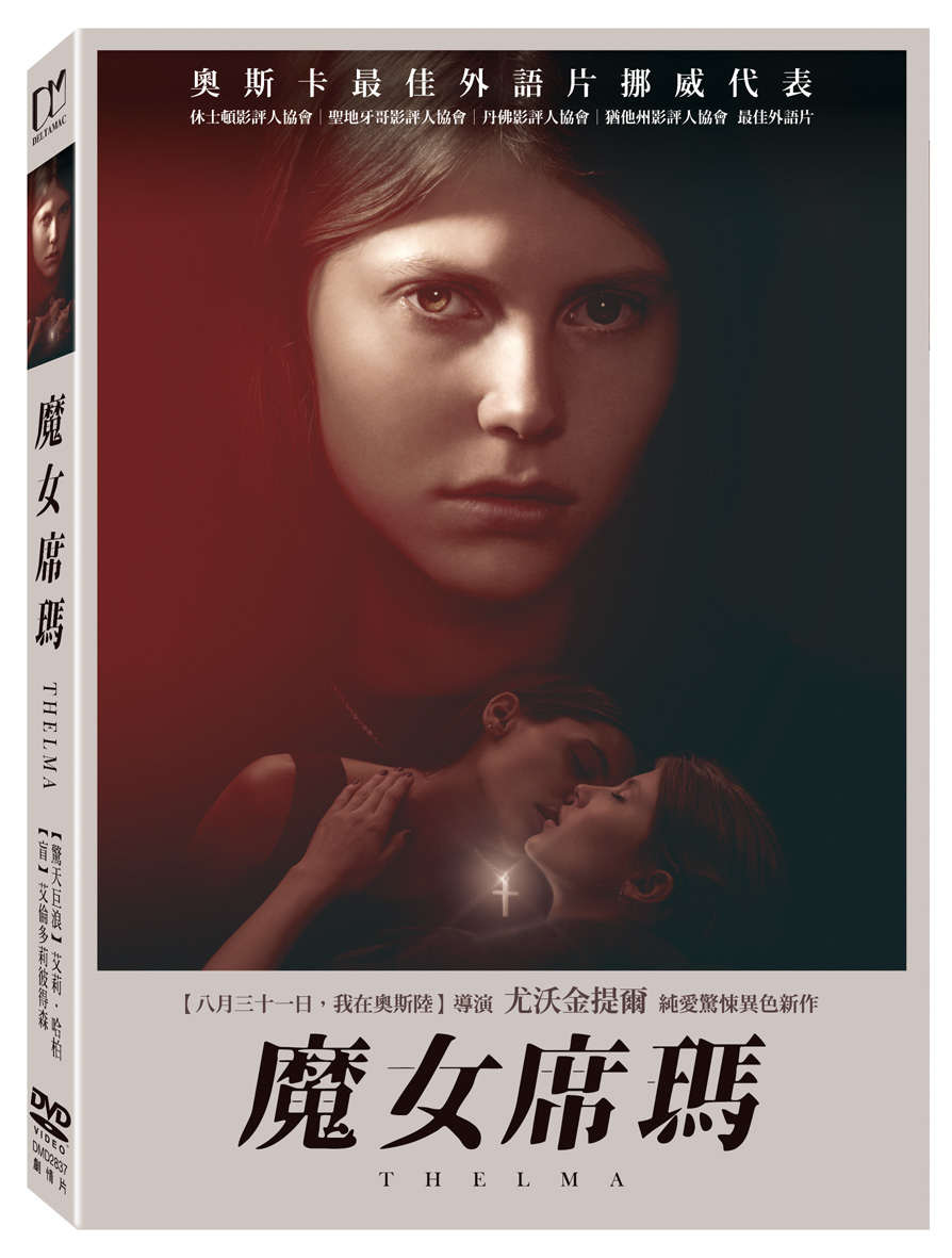 魔女席瑪 (DVD)(Thelma)