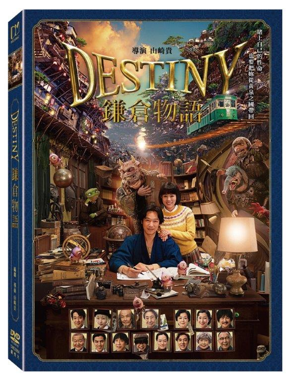 鎌倉物語 (DVD)(DESTINY:The Tale of Kamakura)