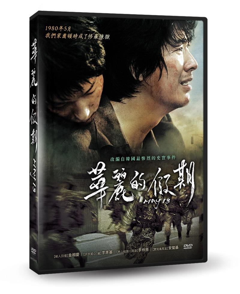 華麗的假期 DVD(May 18th)