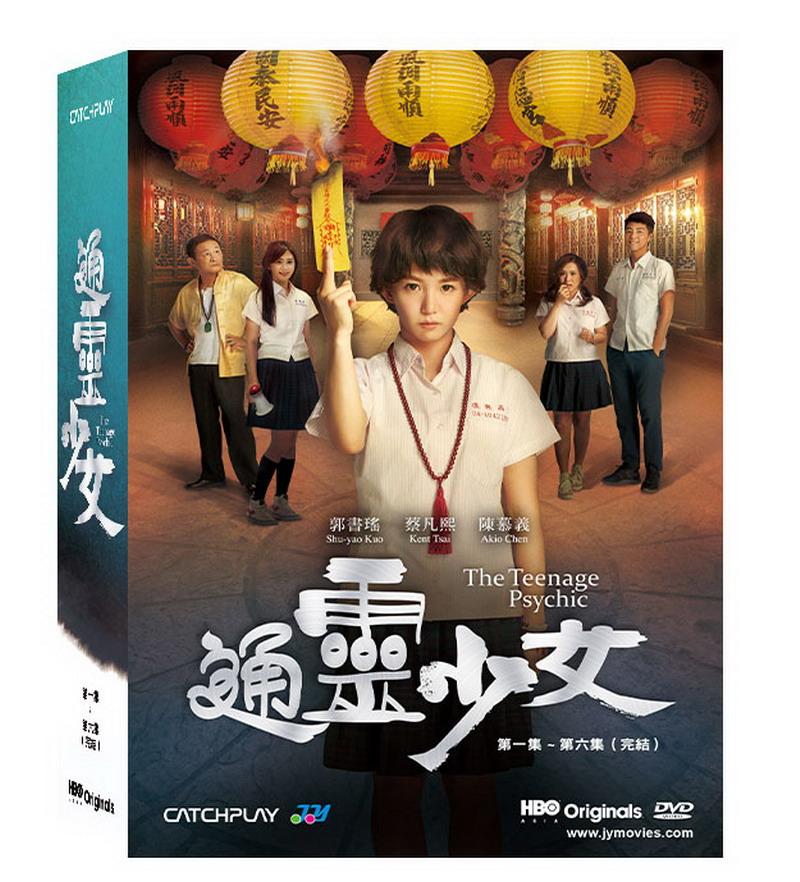 通靈少女(共6集) DVD(The Teenage Psychic)