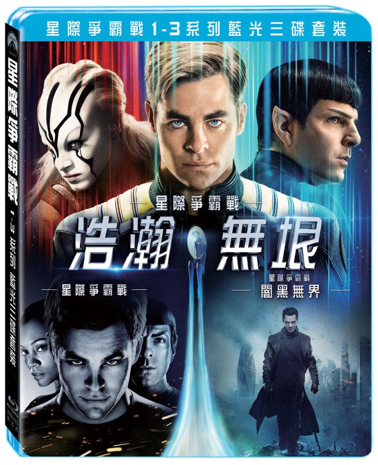 星際爭霸戰 1-3系列 藍光三碟套裝 (藍光3BD)(Star Trek Beyond 1-3 Movie Collection (3 Disc))