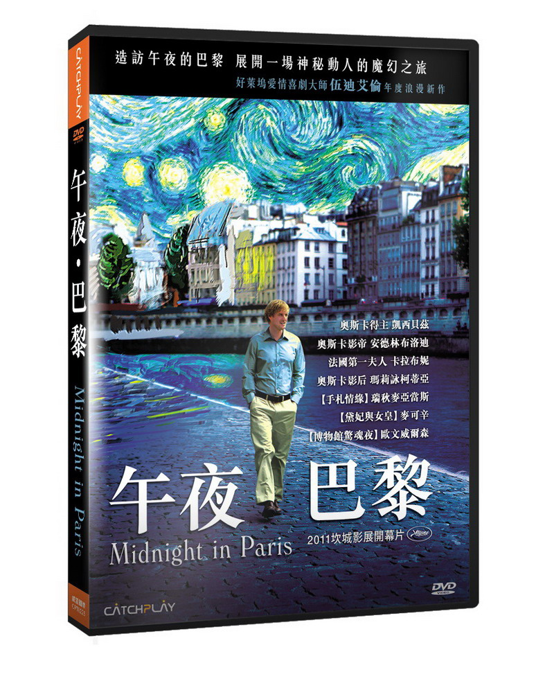 午夜‧巴黎 DVD(Midnight in Paris)