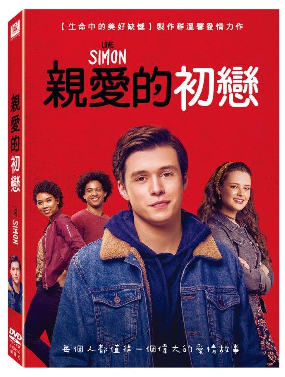 親愛的初戀 (DVD)(Love, Simon)