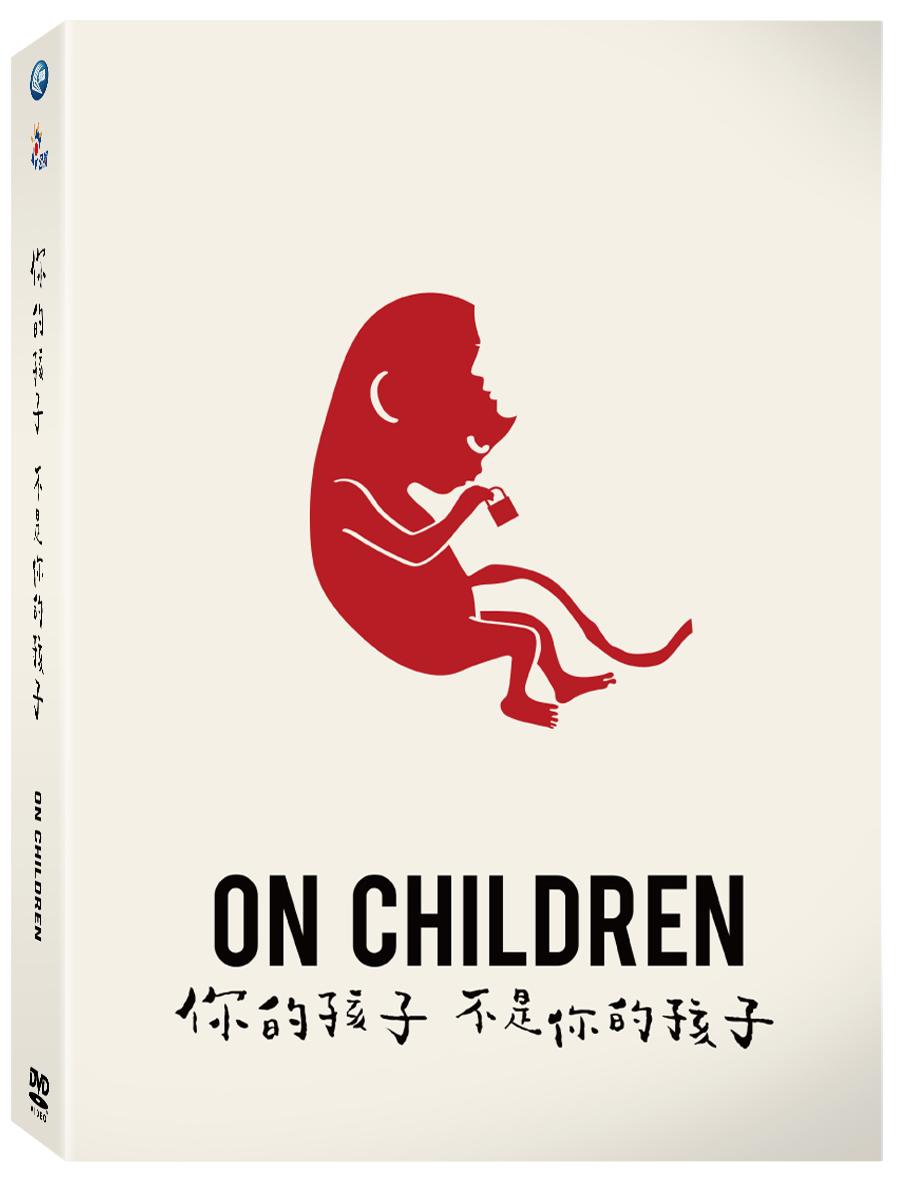 你的孩子不是你的孩子 5DVD(On Children)