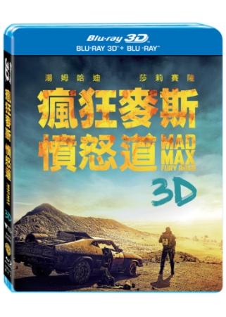 瘋狂麥斯:憤怒道3D+2D雙碟版 (藍光2BD)(MAD MAX: FURY ROAD 3D+2D 2 DISC)