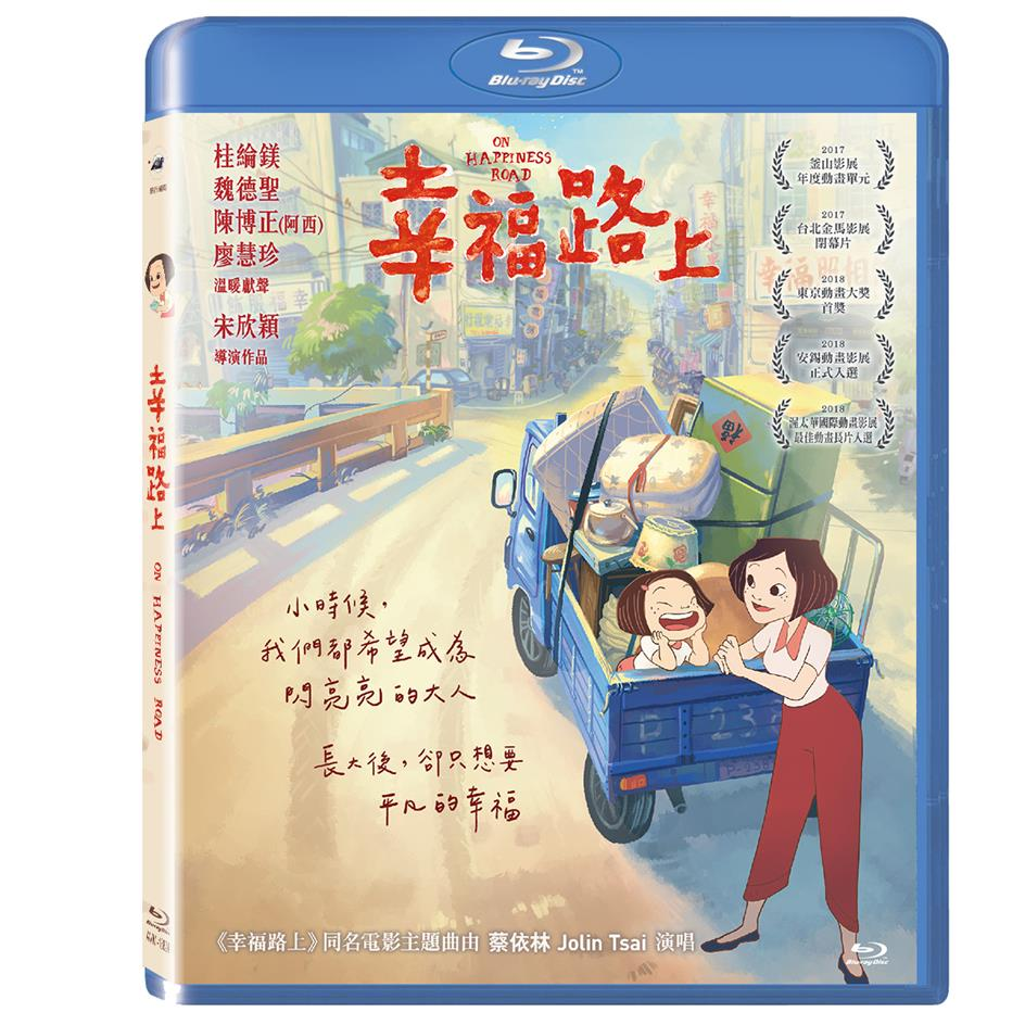 幸福路上 (BD)(On Happiness Road (BD))