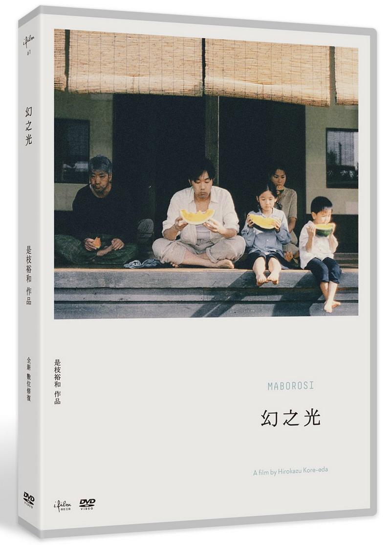 幻之光 DVD(Maborosi)