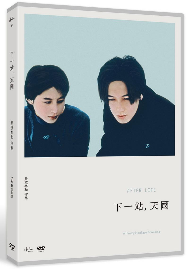 下一站,天國 DVD(After Life)