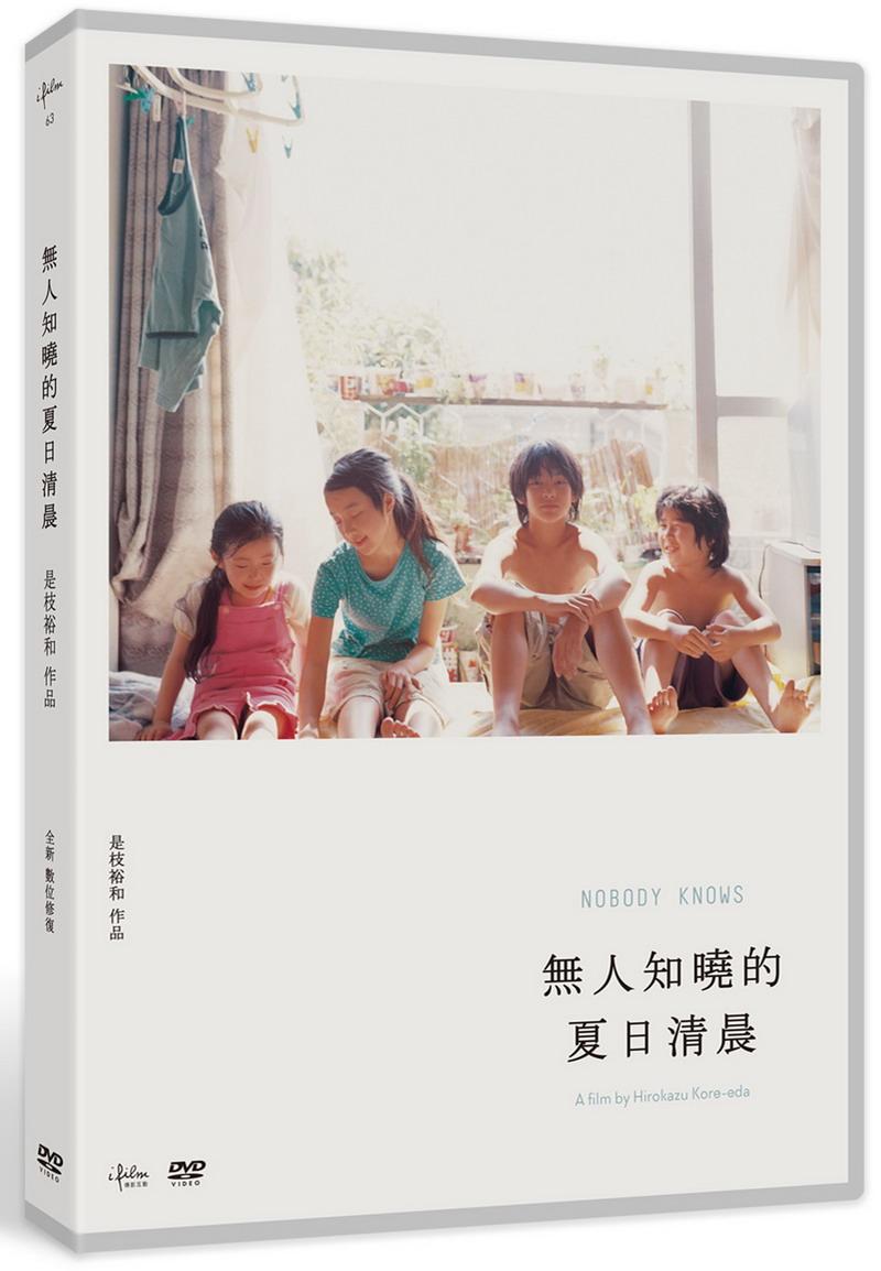 無人知曉的夏日清晨 DVD(Nobody Knows)