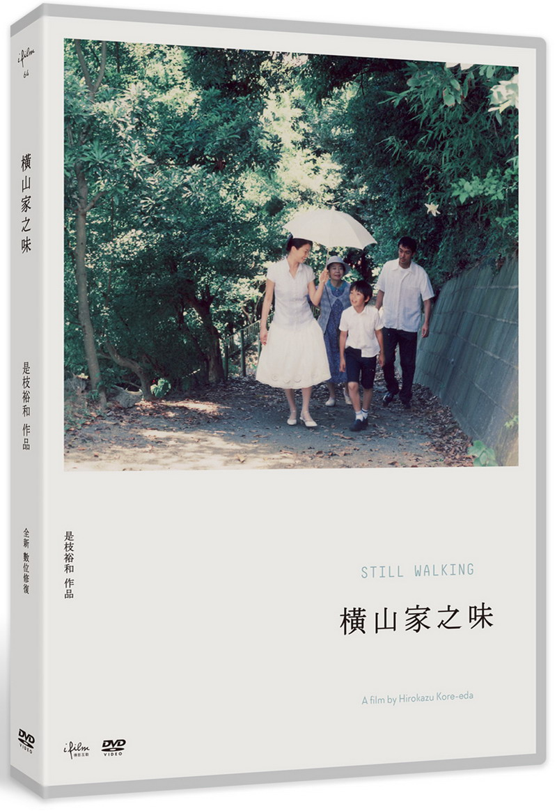 橫山家之味 DVD(Still Walking)