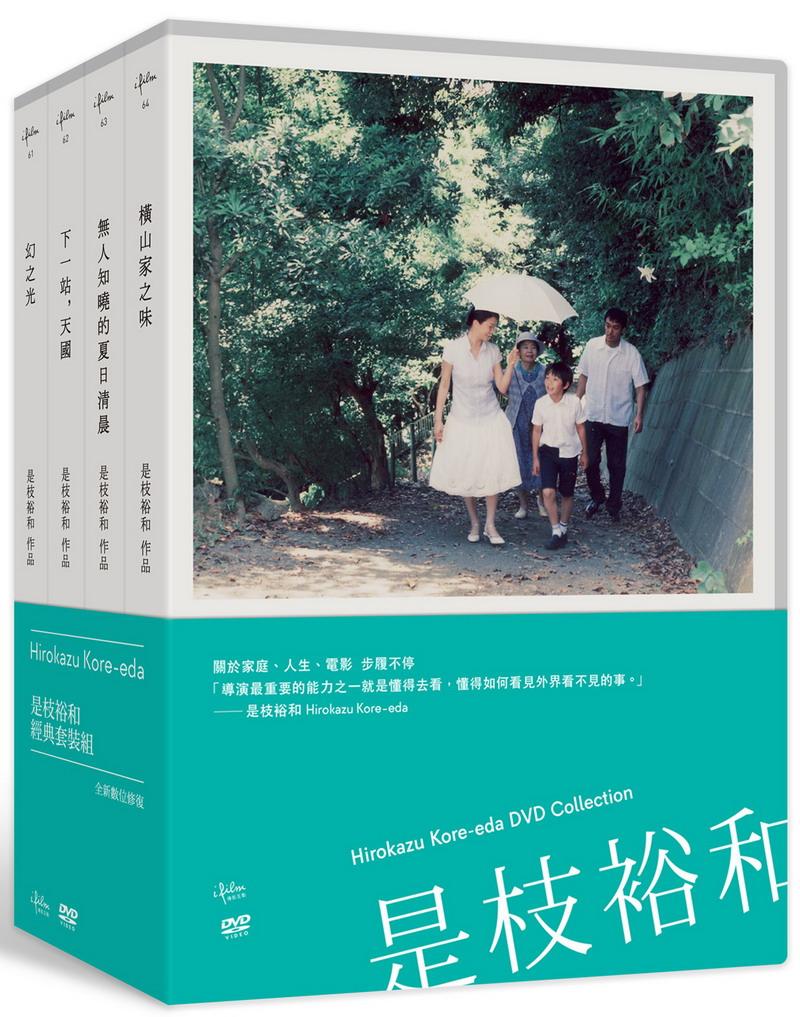 是枝裕和經典套裝組 DVD(Hirokazu Kore-eda DVD Collection)