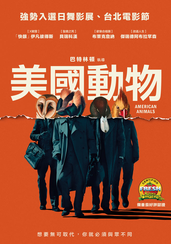 美國動物 DVD(American Animal)