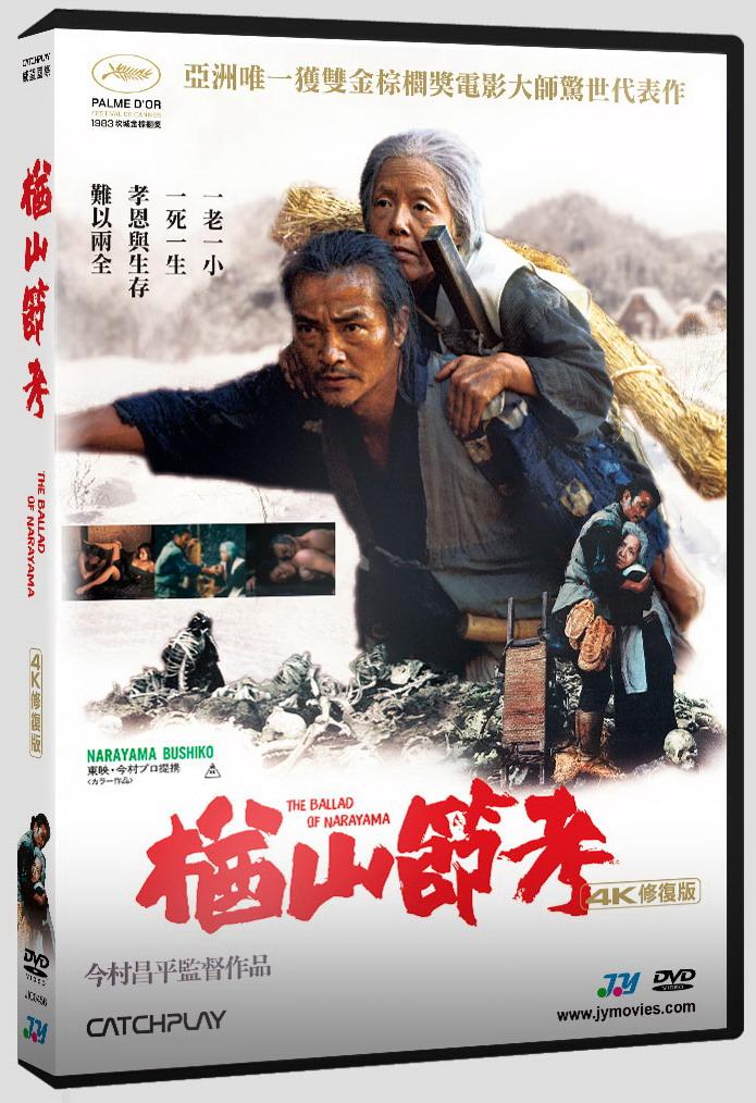 楢山節考:4K修復版 DVD(La Ballad Of Narayama)