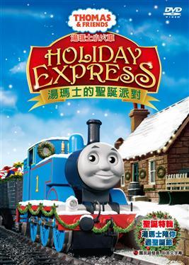 湯瑪士小火車-聖誕恃輯  THOMAS  FRIENDS-HOLIDAY EXPRE