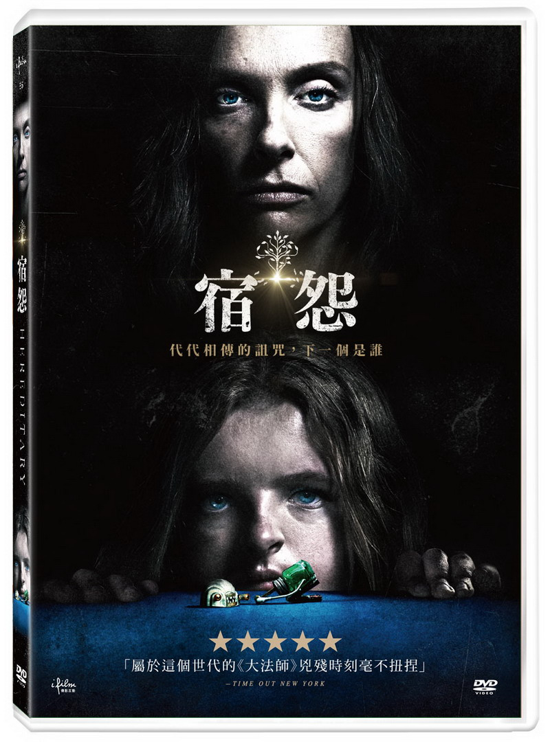 宿怨 DVD(Hereditary)