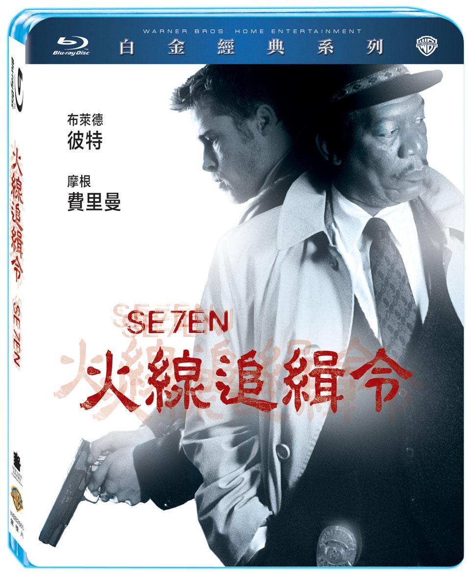 火線追緝令 白金經典系列 (藍光BD)(Seven Premium Collection)