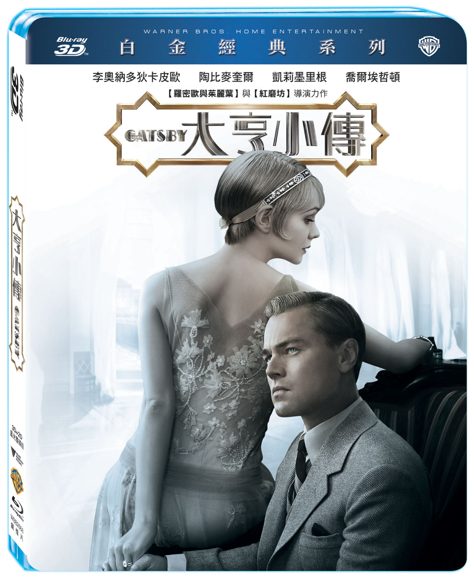 大亨小傳 3D+2D 白金經典系列 (藍光2BD)(The Great Gatsby 3D+2D Premium Collection)