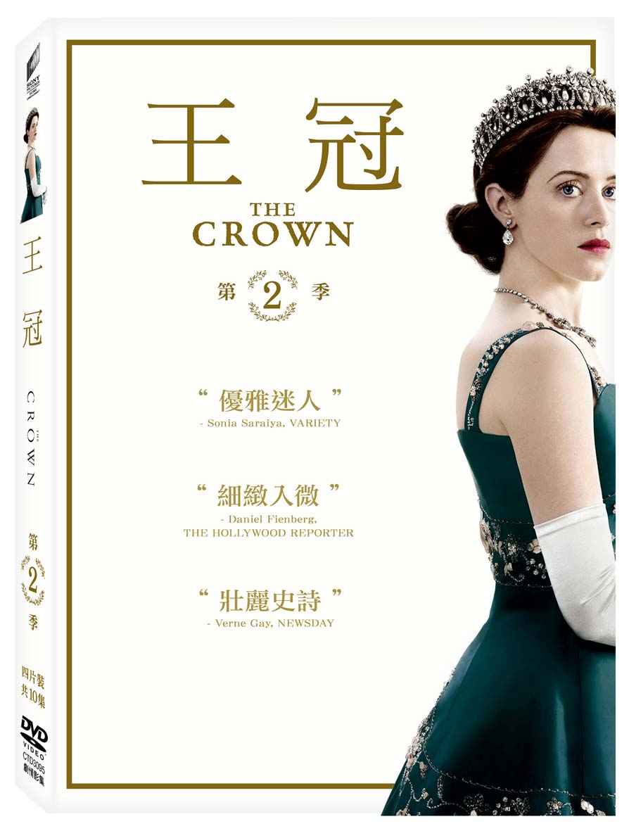王冠 第二季 (4DVD)(The Crown Season 2)